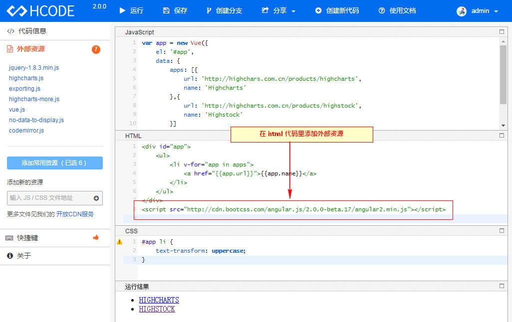 通过 HTML 标签添加外部资源